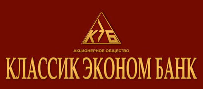 "АКБ ""Классик Эконом Банк"" (ЗАО)/"
