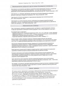 АЗ стр.2